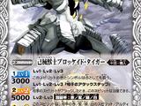 The SixthArtifactBeastman Blockade-Tiger