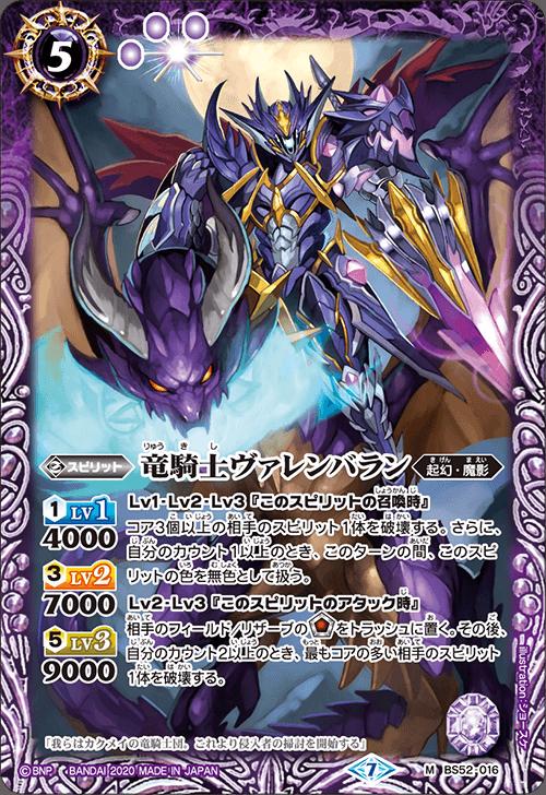 The DragonKnight Varenbaran