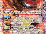 The PhantomDemon Jugglus Juggler[Ultra Kaiju 2020]