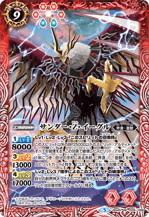 Thunder-Z-Eagle