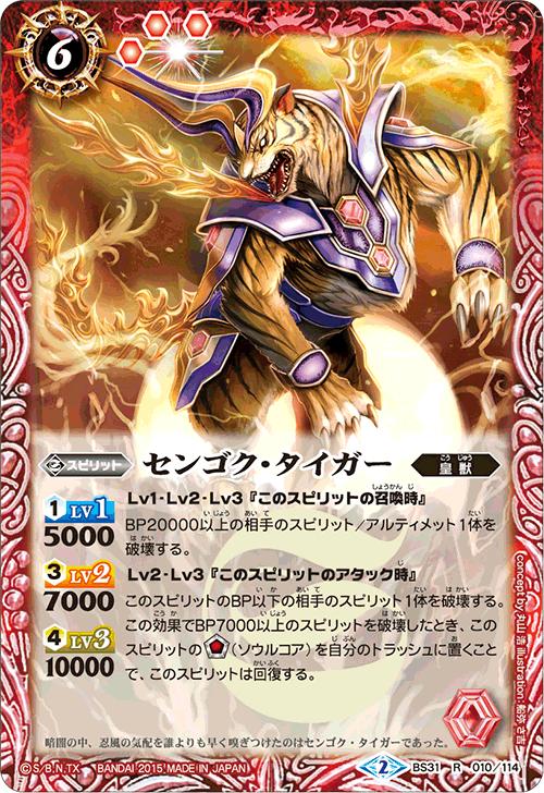 Sengoku-Tiger