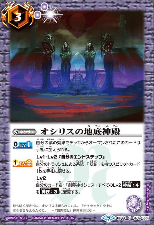 Osiris' Underground Temple