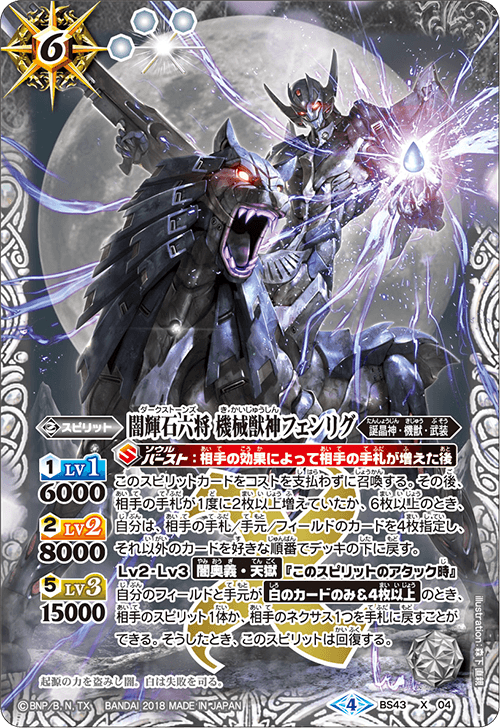 The DarkStones MachineBeastDeity Fenrig