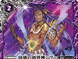 The DestroyerGrandwalker Shiva