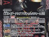 Kamen Rider Kuuga Ultimate Form (2)