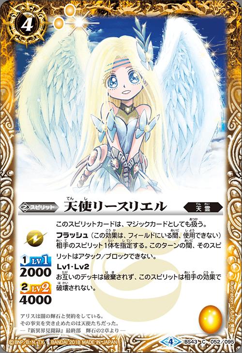 The Angelia Risuelle