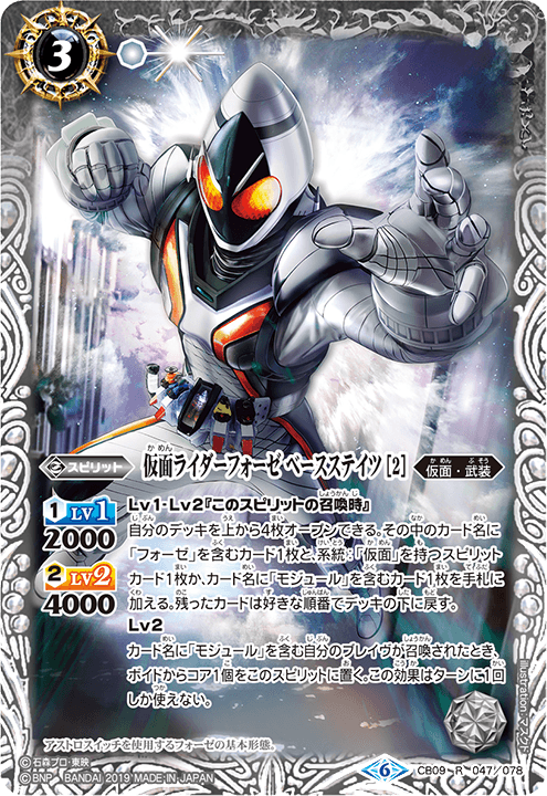Kamen Rider Fourze Base States (2)