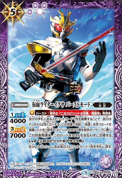 Kamen Rider IXA Burst Mode
