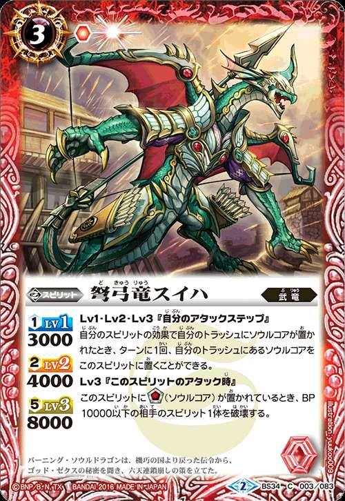 The CrossbowDragon Suiha