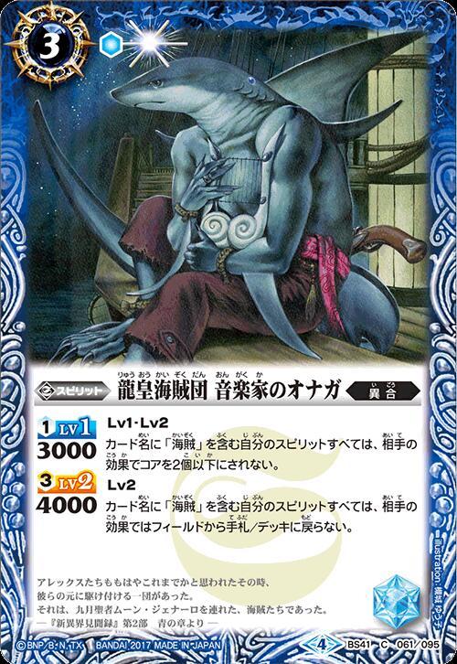 The DragonEmperor'sPirateCrew Musician Onaga