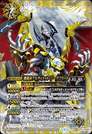 The DarkDragonEmperor Ultimate-Siegfried (White)