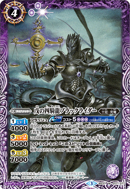 The Fifth's FourDragonHorsemen Black Rider