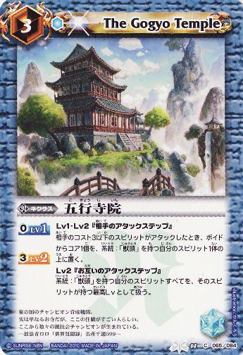 The Gogyo Temple
