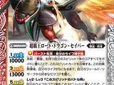 The SuperHero Lord-Dragon-Saviour