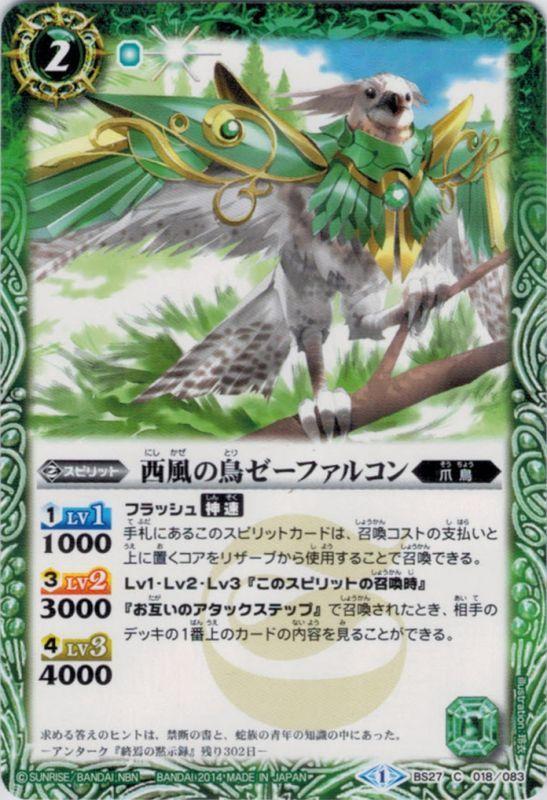 The Bird of WesterlyWinds Zephalcon
