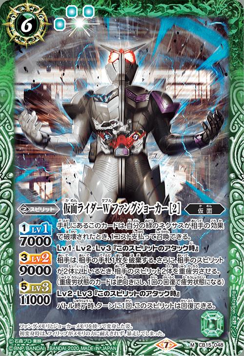 Kamen Rider W FangJoker (2)