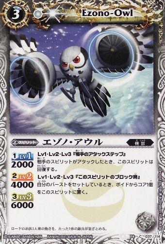 Ezono-Owl