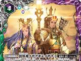 The Grandwalkers Izanagi & Izanami