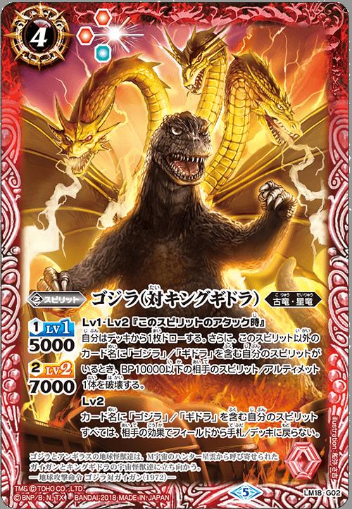 Godzilla (vs King Ghidorah)