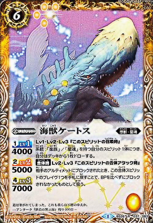 The SeaCreature Cetus