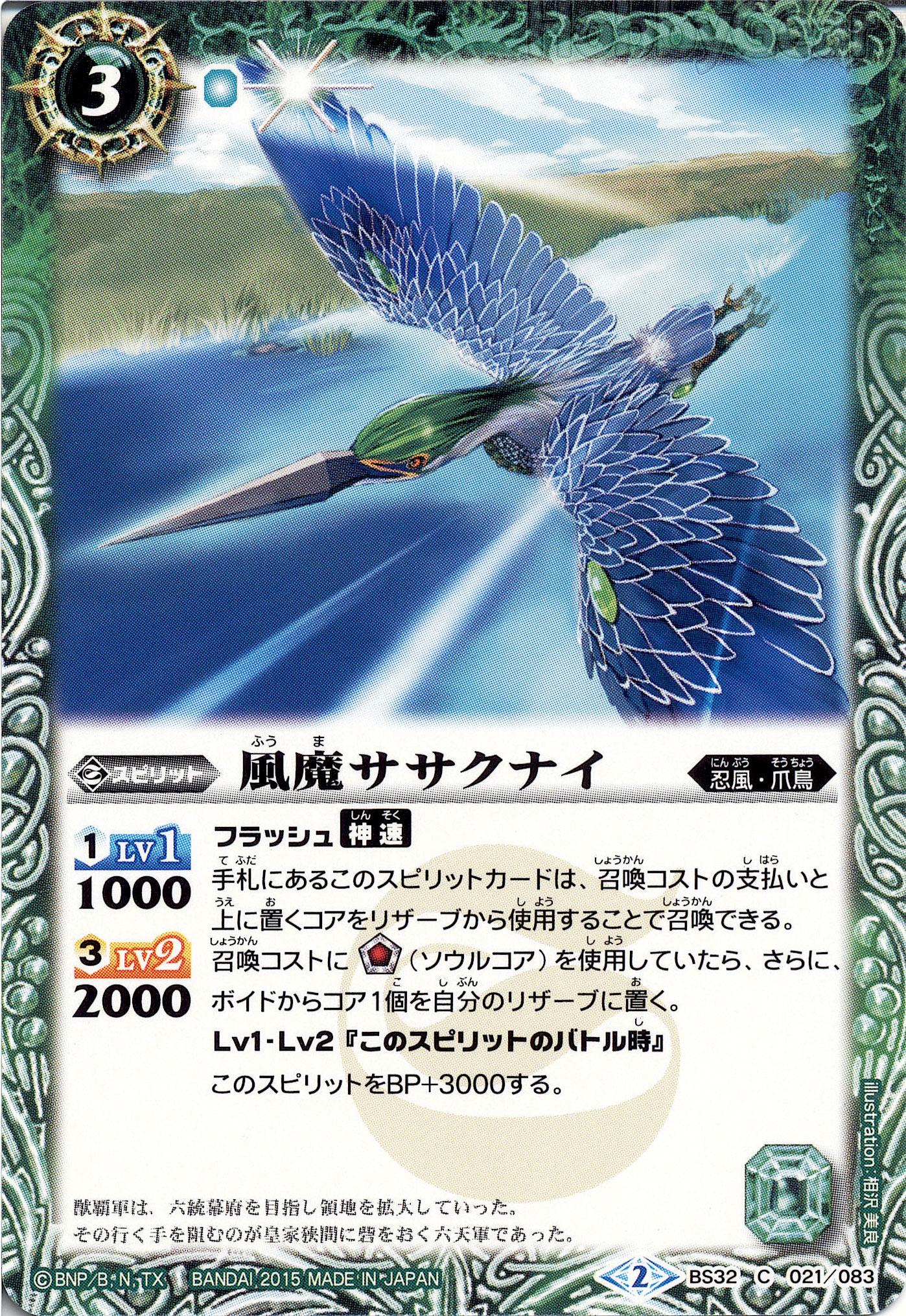 The WindDemon Sasakunai