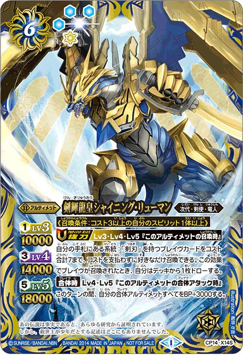 The ShiningSwordEmperorDragon Shining-Ryuuman (Blue)
