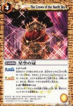 Crownofstarlit2.jpg