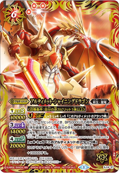 Ultimate-Shining-Dragon