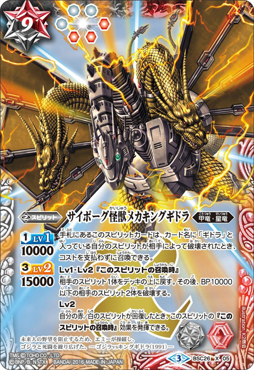 The CyborgKaiju Mecha-King Ghidorah
