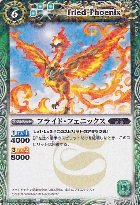 Fried-Phoenix