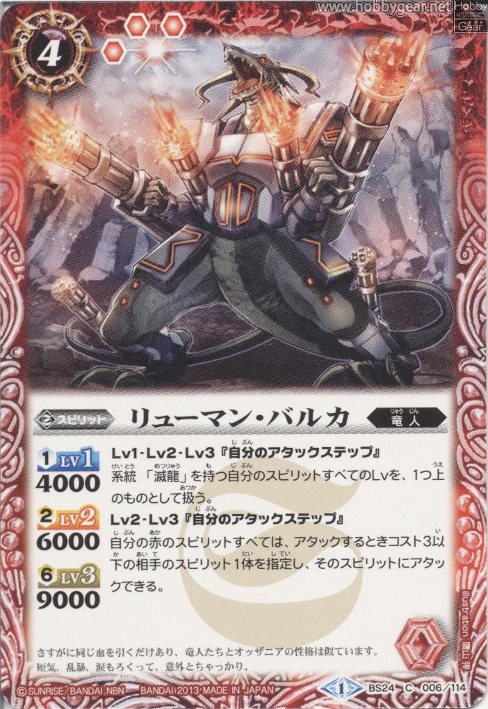 Ryuuman-Vulca