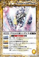 The Angelia of Grimm Cinderella