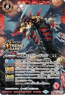 The ExtremeDragonDeity Extreme Dragon-0.jpg