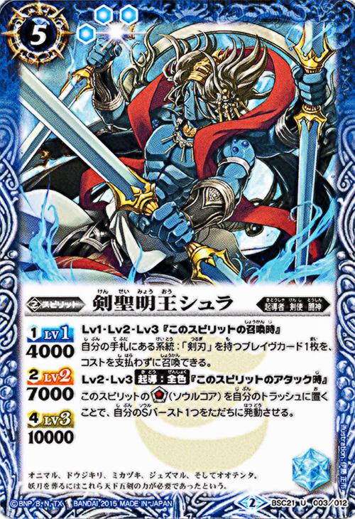 The SwordMasterWisdomKing Shura