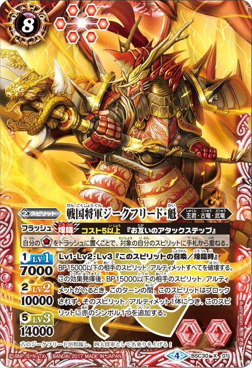 The SengokuCommander Siegfried-Kai