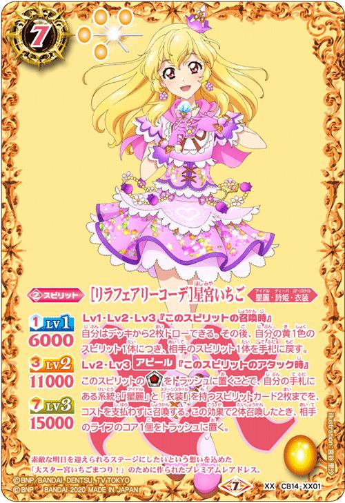 LilacFairyCoord Hoshimiya Ichigo