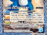 Daisuke's Veemon