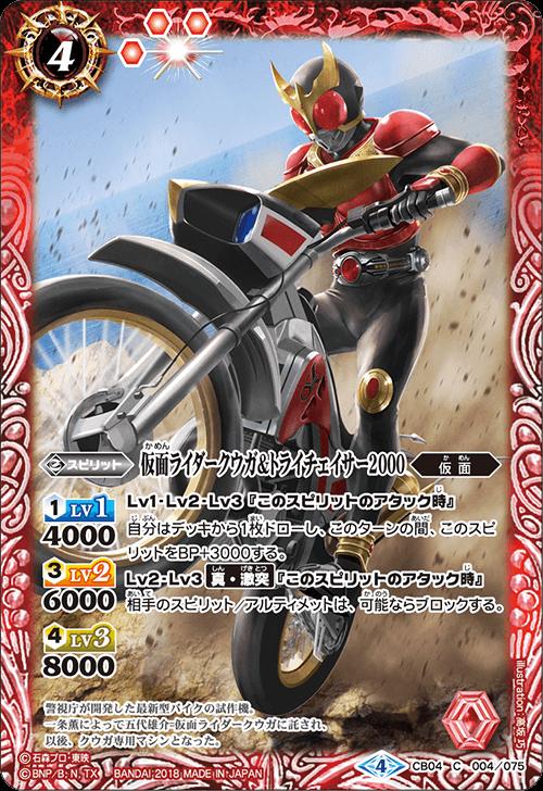 Kamen Rider Kuuga & TryChaser 2000