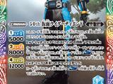 50th Kamen Rider Diend