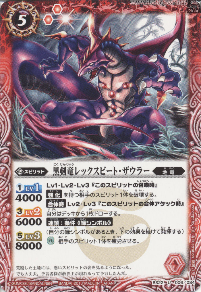 The BlackSwordDragon Rexsbeat-Saura
