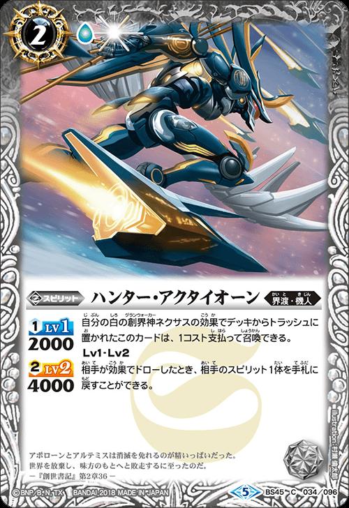 Hunter-Actaeon