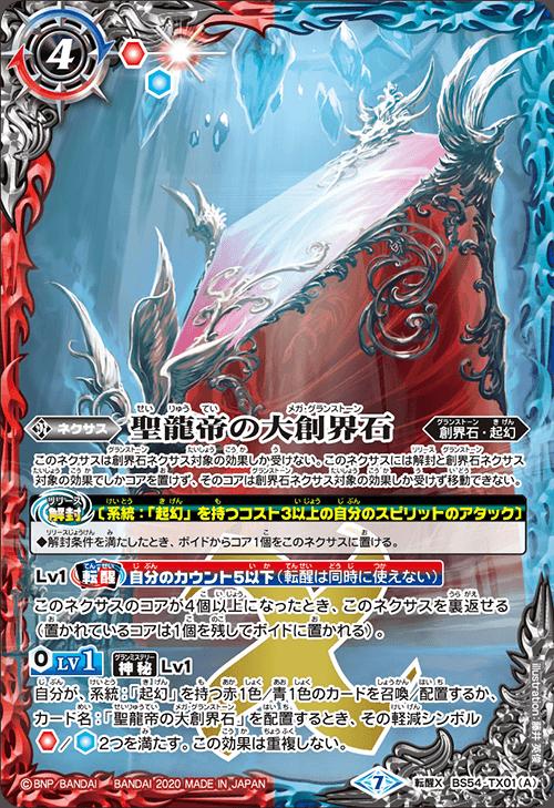 The HolyDragonEmperor's Mega-Grandstone
