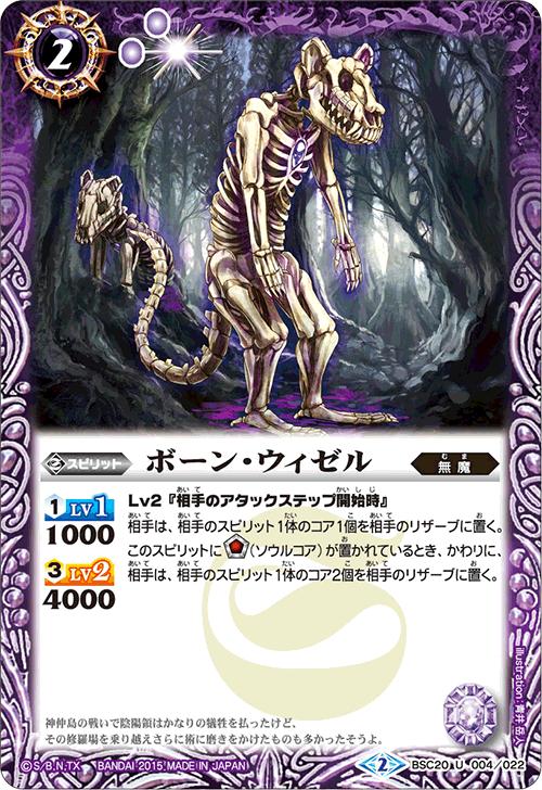 Bone-Weasel
