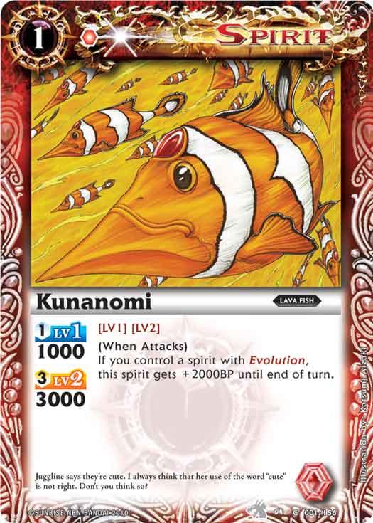 Kunanomi