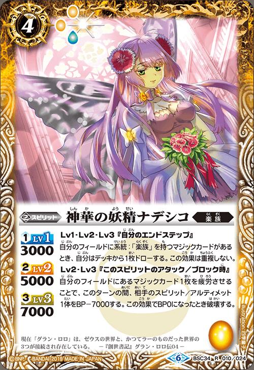 The GrandflowerFairy Nadeshiko
