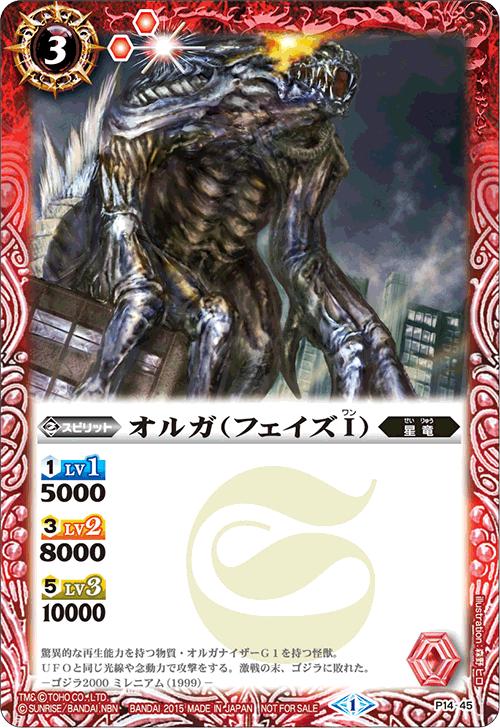 Orga (Phase I)