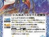 The GiantBraver Perseus