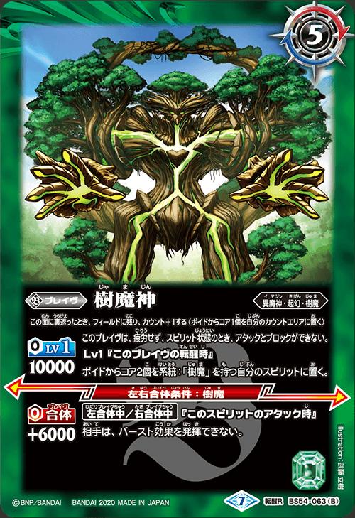 Plant Spirit Demon-God
