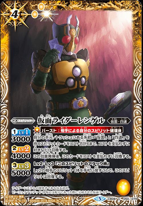 Kamen Rider Leangle
