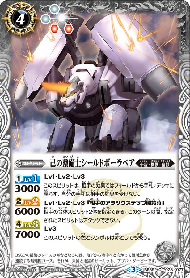 The Sixth's Mechanic ShieldPolarBear